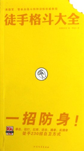 Deal the First Deadly Blow (Chinese Edition)