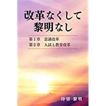 kaikaku nakushite reimei nashi ichi ni (Japanese Edition)