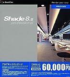 Shade 8.5 professional for Windows アカデミック版