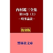 UchimurakanzoZenshu-Vol14-1 (KyorinsyaBunko) (Japanese Edition)