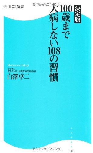 決定版 100歳まで大病しない108の習慣  角川SSC新書 (角川SSC新書 131)