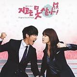 [CD]韓国ドラマ「負けたくない!」 オリジナル・サウンドトラック