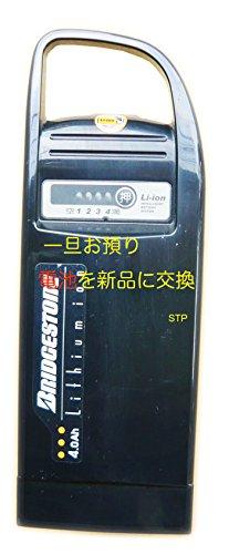 ヤマハ電動自転車(X54-31) バッテリー電池交換   B00GLO3YDE