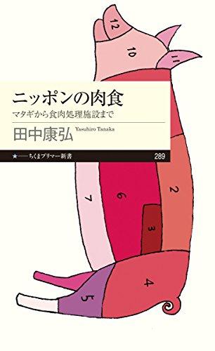 ニッポンの肉食 (ちくまプリマー新書)