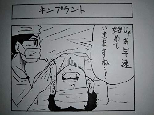 キンプラント 超4コマ漫画