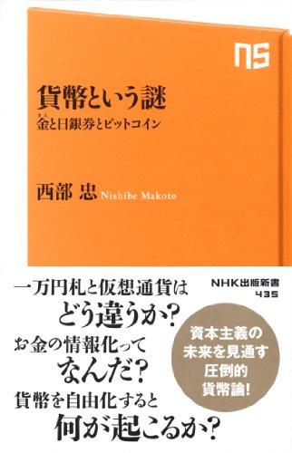 貨幣という謎 金(きん)と日銀券とビットコイン (NHK出版新書)
