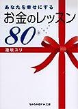 あなたを幸せにするお金のレッスン80 (sasaeru文庫 あ 2-1)