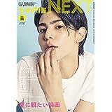 キネマ旬報 NEXT Vol.36