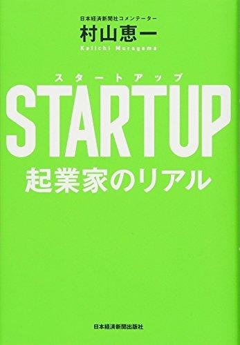 STARTUP(スタートアップ) 起業家のリアル