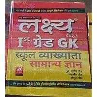 Lakshya 1st grade G.K. 1st paper
