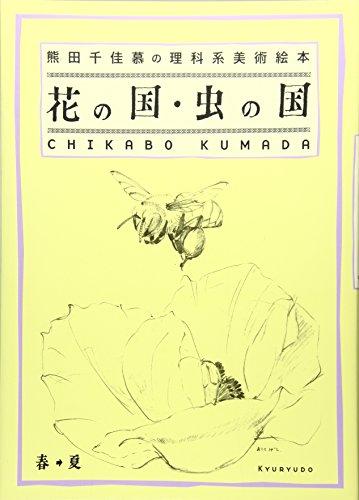 花の国・虫の国―熊田千佳慕の理科系美術絵本