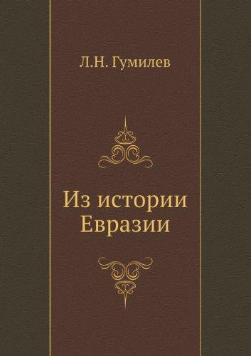 Iz istorii Evrazii (Russian Edition)