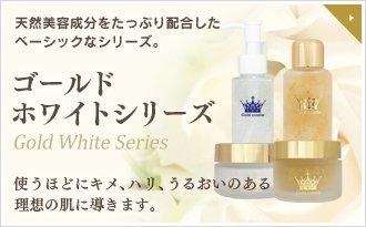 ゴールドホワイトシリーズ 年齢やお肌を選びません コラーゲン ヒアルロン酸 などをたっぷり配合したベーシックなシリーズ 無香料 無着色 パラベンフリー 日本製 (ホワイトシリーズセット) B018CGKDPA  ホワイトシリーズセット