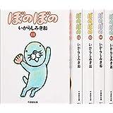 ぼのぼの 文庫版 コミック 1-15巻セット (竹書房文庫)