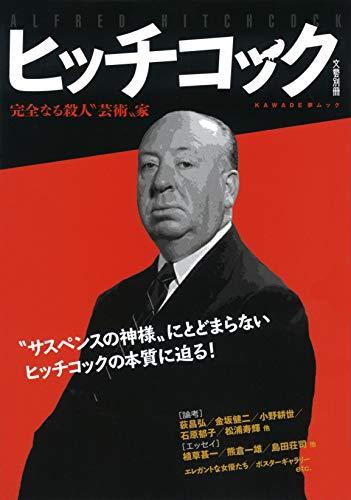 ヒッチコック: 生誕120年 (KAWADE夢ムック 文藝別冊)