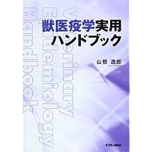 Veterinary epidemiology practical handbook (2011) ISBN: 4885004233 [Japanese Import]