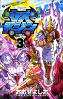 Volume 3 Uzumajin (Colo Dragon Comics) (2008) ISBN: 4091406556 [Japanese Import]