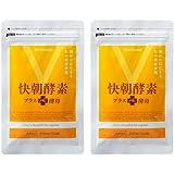 快朝酵素プラス酵母 124粒 2袋セット 10%OFF