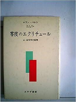 零度のエクリチュール (1971年) ...
