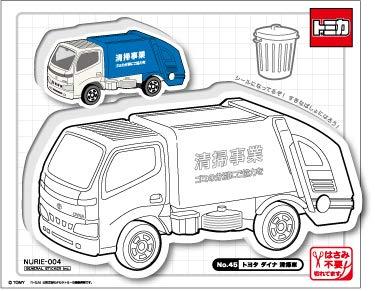 Amazon Nu 004 トヨタ ダイナ 清掃車 塗り絵ステッカー ウォール
