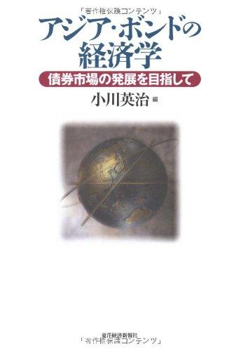 Download Ajia bondo no keizaigaku : saiken shijō no hatten o mezashite pdf