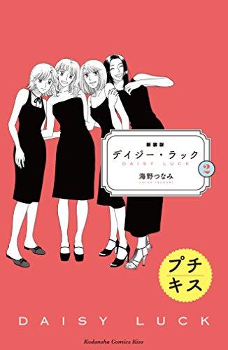 新装版 デイジー・ラック プチキス(2) (Kissコミックス)