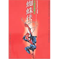 蜘蛛侠:大战章鱼博士