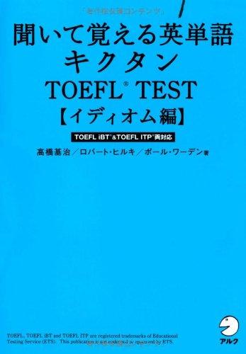 聞いて覚える英単語 キクタン TOEFL(R) Test 【イディオム編】