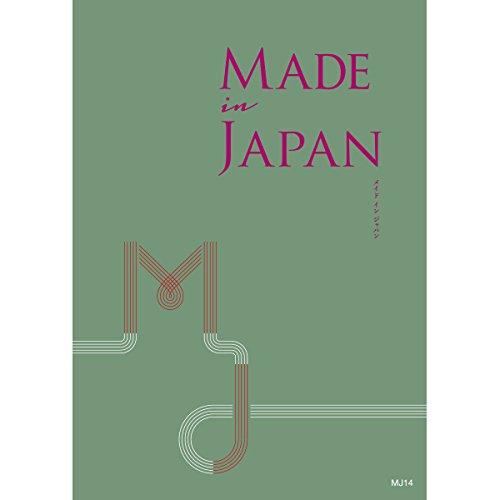 Made In Japan メイドインジャパン ギフトカタログ MJ14コース (包装済み/イエローブラウン) B077JNYKDF (包装済み) (包装済み)