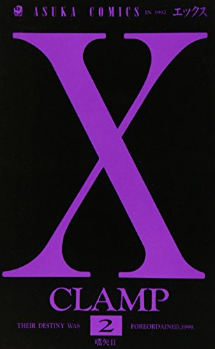 X (第2巻) (あすかコミックス)