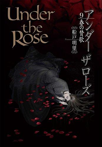 Under the Rose (9) 春の賛歌 (バーズコミックス デラックス)