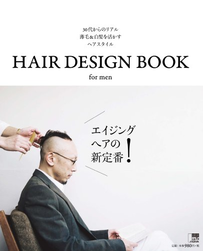 HAIR DESIGN BOOK for men 最新号 表紙画像