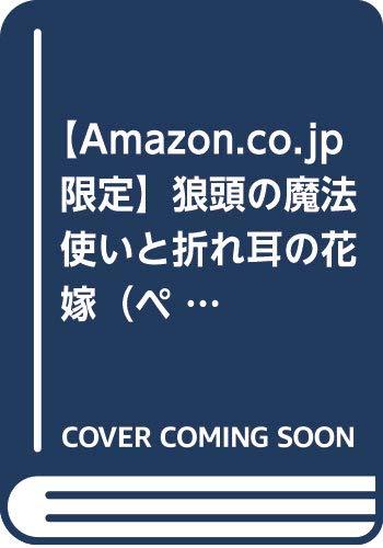 【Amazon.co.jp 限定】狼頭の魔法使いと折れ耳の花嫁(ペーパー付き) (CROSS NOVELS)