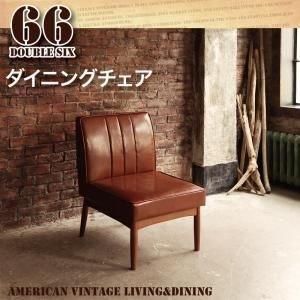 [テーブルなし]チェア ダークブラウン[66]アメリカンヴィンテージデザイン リビングダイニング ダブルシックス B077SC7SX8