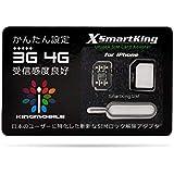 【NEW新方式!】iOS12.4まで対応 SmartKing SIMロック解除アダプタ SoftBank/au/docomo/UQmobile/YmobileのiPhoneXS/X 、iPhone8/8plus、iPhone7/7plus/6s/6s plus/6/6 plus/iPhone se ロック解除Nano-SIMカード Unlock SIMフリー スマートキング SmartKingXX