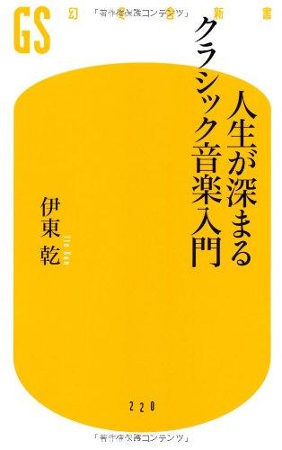 人生が深まるクラシック音楽入門 (幻冬舎新書 い 16-1)