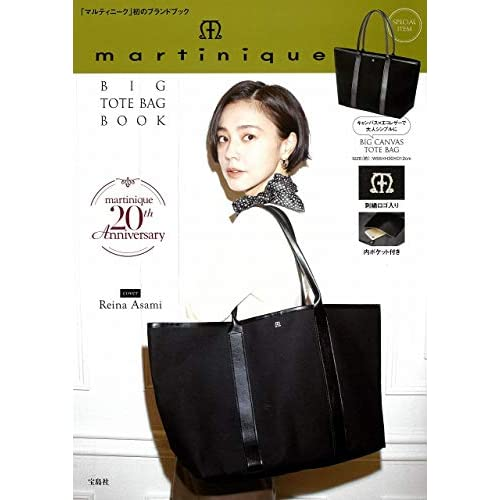 martinique BIG TOTE BAG BOOK 画像