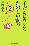子どもにウケるたのしい雑学2 (ワイド新書)