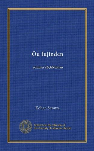 Ou fujinden (Vol-1): ichimei yocho bidan (Japanese Edition)