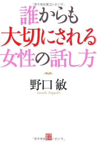 Download Dare karamo taisetsu ni sareru josei no hanashikata pdf epub