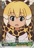 Weiss Schwarz/ Reticulated Giraffe, Puzzled Detective (C) / Kemono Friends (KMN-W51-050) / A Japanese Single individual Card