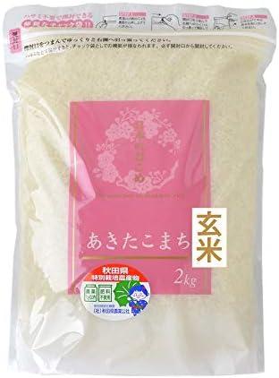 【玄米】特別栽培米(秋田県慣行栽培比9割減)「あきたこまち」玄米2kg