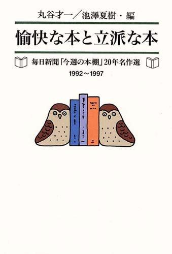 愉快な本と立派な本  毎日新聞「今週の本棚」20年名作選(1992~1997)