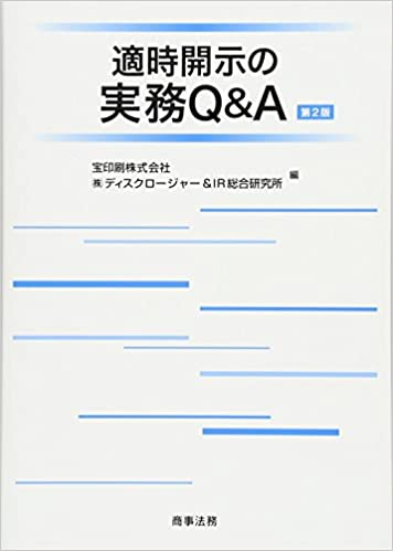 適時開示の実務Q&A〔第2版〕 | ...