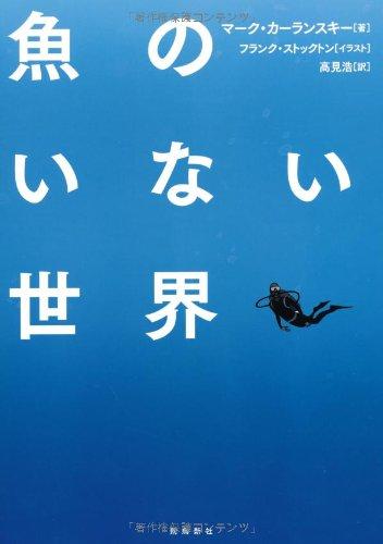 魚のいない世界 (ポピュラーサイエンス)