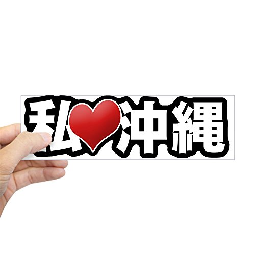 CafePress I Heart Okinawa Bumper Sticker 10