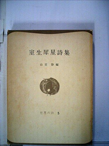 室生犀星詩集 (1963年) (世界の詩〈5〉)