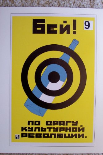 Russian Poster * Unknown artist. * Strike a blow at the enemy of the Cultural Revolution * Leningrad 1930 * m-9