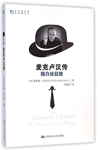 Marshall Mcluhan The Medium and the Messenger (Chinese Edition)