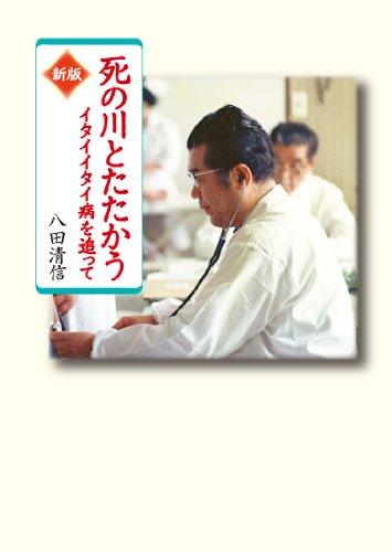 新版 死の川とたたかう (偕成社文庫)